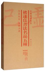 TJ-中国碑帖名品:褚遂良书法名品五种(全四册)