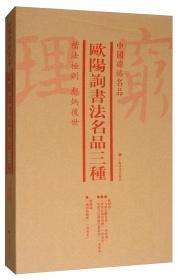 TJ-中国碑帖名品:欧阳询书法名品三种(全4册)