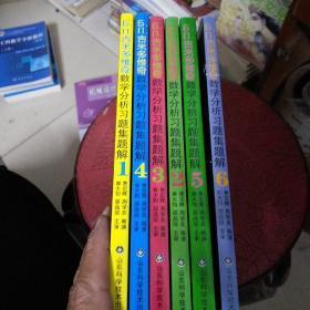 吉米多维奇数学分析习题集题解(全6册)第四版