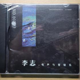 李志专辑cd 电声与管弦乐
