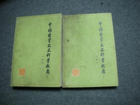 中国哲学史史料学概要(上下册)【私藏无字无印一版一印】