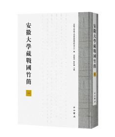 安徽大学藏战国竹简(一)