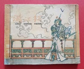 满江红(老版书)
