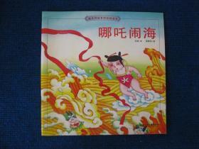 【被读的最多的民间故事】大闹天宫、哪咤闹海、葫芦娃   三册