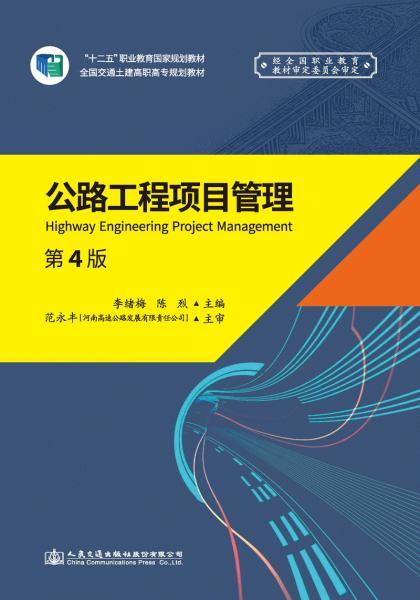 公路工程项目管理