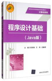 程序設計基礎(Java版)/高職高專新課程體系規劃教材·計算機系列