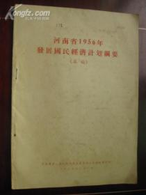 河南省1956年发展国民经济计划纲要草案