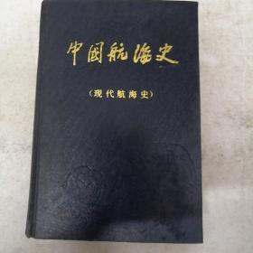 中国航海史,现代航海史