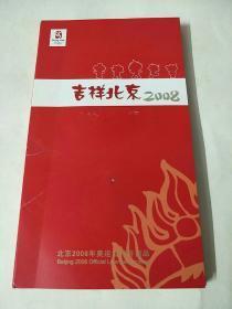 吉祥北京2008(奥运会吉祥物)