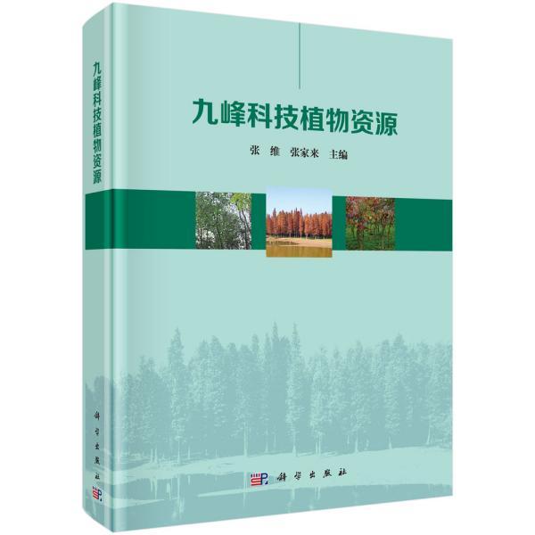 九峰科技植物资源