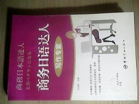 商务日语达人:写作专家(附光盘)