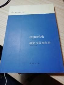 民国政党史:政党与民初政治