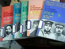 连环画 老一辈无产阶级革命家青少年时代的故事 毛泽东刘少奇、周恩来朱德、陈毅叶剑英、 董必武彭德怀、刘伯承贺龙一套5册全