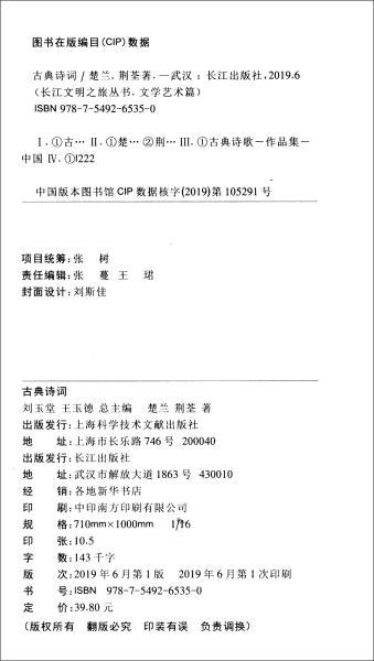 长江文明之旅·文学艺术篇:古典诗词