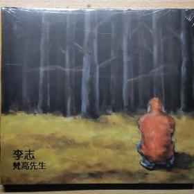 李志专辑cd 梵高先生
