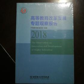 高等教育改革发展专题观察报告 2018