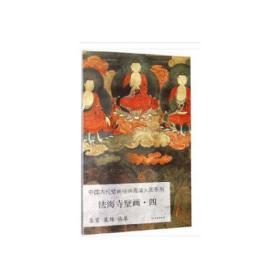 中国古代壁画经典高清大图系列:法海寺壁画四