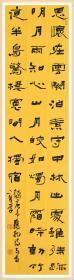 【保真】中书协会员、国展最高奖获得者施章学隶书条幅:韦应物《沣上对月,寄孔谏议》