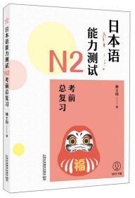 日本语能力测试N2考前总复习
