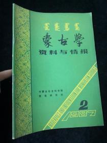 蒙古学资料与情报(季刊)1987年第2期 总第30期