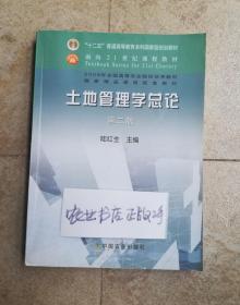正版 土地管理学总论 2007年第2版 陆红生 中农9787109115842