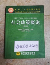 正版 社会政策概论(第2版) 关信平 高等教育出9787040254549