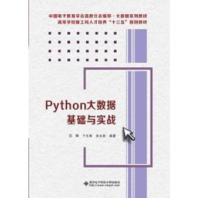 Python大数据基础与实战 范晖 西安电子科技大学出版社