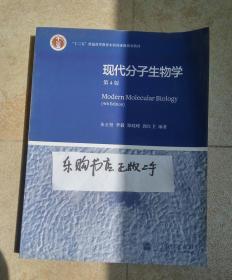 保证正版 现代分子生物学朱玉贤 第四版9787040351583