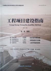 工程项目建设指南 第二版