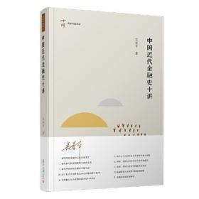 中国近代金融史十讲