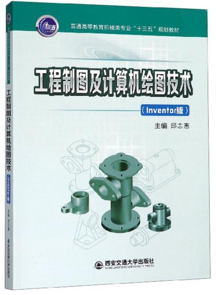工程制图及计算机绘图技术(Inventor版)