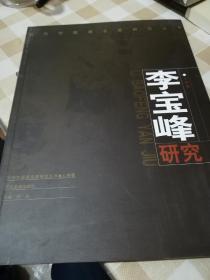 李宝峰研究