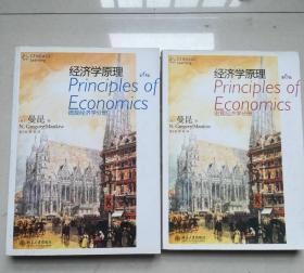 2手正版 曼昆 经济学原理 宏观 微观 第6版 北大9787301208281