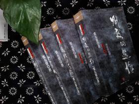 经济解释 2014增订版 卷一  卷二 卷三 卷四 【全4册】