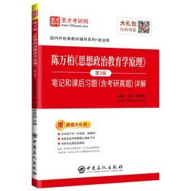 圣才教育:陈万柏《思想政治教育学原理》(第3版)笔记和课后习题(含考研真题)详解