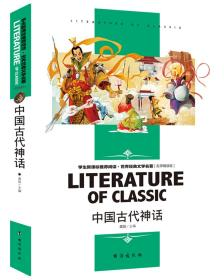 中国古代神话中小学生新课标课外阅读·世界经典文学名著必读故事书名师精读版