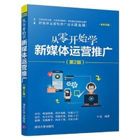 从零开始学新媒体运营推广(第2版)9787302524977