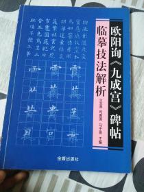 欧阳询(九成宝)碑帖临摹技法解析