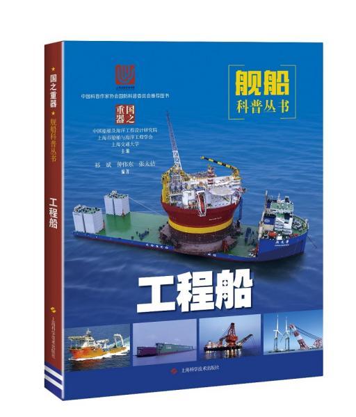 库存新书  国之重器:舰船科普丛书:工程船(*)