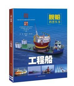 库存新书  国之重器:舰船科普丛书--工程船