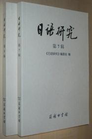日语研究(第7辑、第8辑) 共2本 商务印书馆 /现货