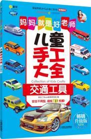 交通工具-兒童手工大全-暢銷升級版