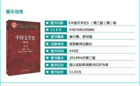 中国文学史袁行霈第3版教材第二卷