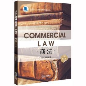 """商法(CommercialLaw):英文(第二版)/""""十三五""""江蘇省高等學校重點教材"""