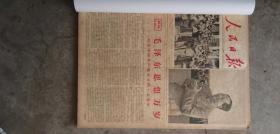 人民日报合订本1966年7月,全,品相如图,看好再拍。