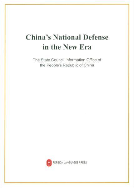 新时期的中国国防:英文