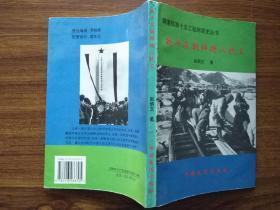 战斗在朝鲜德八线上(铁道部第十五工程局简史丛书)
