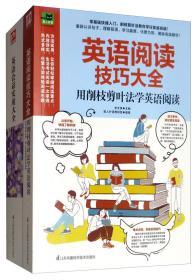 超实用的英语阅读会话学习(套装全2册)