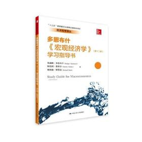 《宏观经济学》(第12版)学习指导书