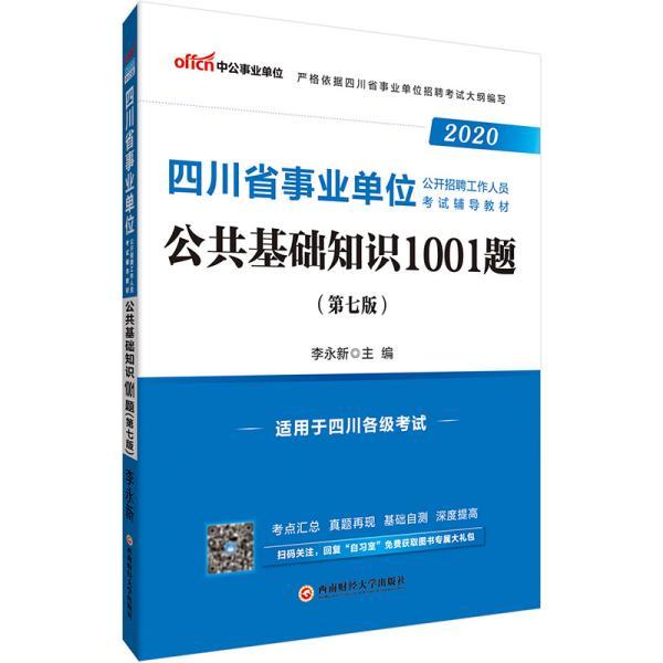 公共基础知识1001题(第七版)